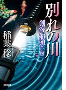 別れの川~剣客船頭(十四)~