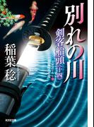 別れの川~剣客船頭(十四)~(光文社文庫)
