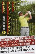 ゴルフメジャーチャンピオンのおしえ