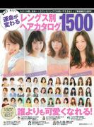 BEST HIT!運命が変わるレングス別ヘアカタログ1500 スタイル数、日本一!カウンセリングでの使いやすさはトップ美容師が太鼓判!