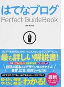 はてなブログPerfect GuideBook