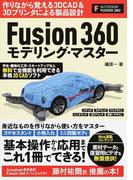 Fusion360モデリング・マスター
