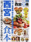 ぴあ西宮食本 2017 新発見!「旨過ぎ」の218店