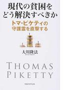 現代の貧困をどう解決すべきか トマ・ピケティの守護霊を直撃する