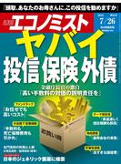 週刊エコノミスト2016年7/26号