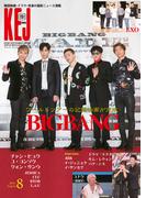 KEJ (コリア エンタテインメント ジャーナル) 2016年8月号