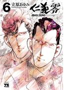【6-10セット】仁義 零(ヤングチャンピオン・コミックス)