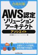 AWS認定ソリューションアーキテクトアソシエイト 合格対策