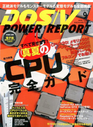 DOS/V POWER REPORT (ドス ブイ パワー レポート) 2016年 09月号 [雑誌]