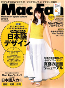 Mac Fan (マックファン) 2016年 09月号 [雑誌]