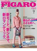 madame FIGARO japon(フィガロ ジャポン)2015年 9月号(madame FIGARO japon)