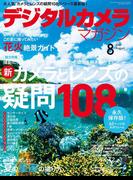 デジタルカメラマガジン 2016年8月号(デジタルカメラマガジン)