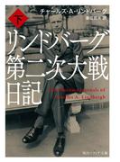 リンドバーグ第二次大戦日記 下(角川ソフィア文庫)