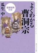 よくわかる曹洞宗 重要経典付き(角川ソフィア文庫)