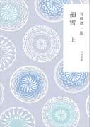 新装版 細雪 上(角川文庫)