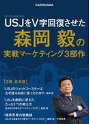 USJをV字回復させた森岡毅の実戦マーケティング3部作【3冊 合本版】(角川文庫)
