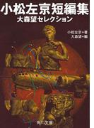 小松左京短編集 大森望セレクション