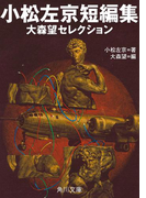 小松左京短編集 大森望セレクション(角川文庫)