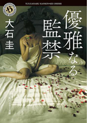 優雅なる監禁(角川ホラー文庫)