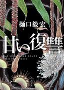 甘い復讐(角川文庫)