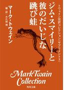 トウェイン完訳コレクション 〈サプリメント3〉ジム・スマイリーと彼のだいじな跳び蛙(角川文庫)