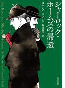 シャーロック・ホームズの帰還(角川文庫)