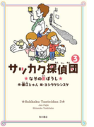 サッカク探偵団3 なぞの影ぼうし(角川書店単行本)