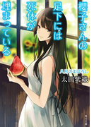 櫻子さんの足下には死体が埋まっている 八月のまぼろし