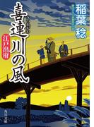 喜連川の風 江戸出府(角川文庫)