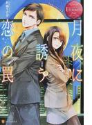 月夜に誘う恋の罠 Sakurako & Asahi