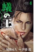 蟻の王 4(少年チャンピオン・コミックス)