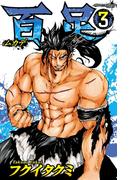 百足-ムカデ- 3(少年チャンピオン・コミックス)