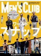 メンズクラブ 2016年9月号