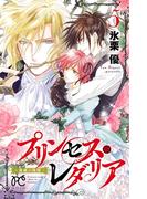 プリンセス・レダリア~薔薇の海賊~ 5(プリンセス・コミックス)