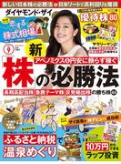 ダイヤモンドZAi 2016年9月号 [雑誌]