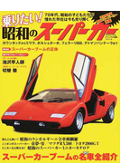 乗りたい!昭和のスーパーカー 70年代、昭和の子どもたちが憧れた存在は今も光り輝く