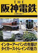 THE阪神電鉄 インターアーバンの先駆けタイガース・トレインの魅力
