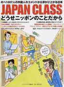 JAPAN CLASS どうせニッポンのことだから のべ1007人の外国人のコメントから浮かび上がる日本