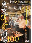 東京ひとり酒場100 お気楽極楽ひとり酒…