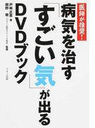 病気を治す「すごい気」が出るDVDブック 医師が推奨!