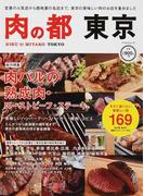 肉の都東京 今すぐ食べたい美味しい店169