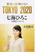 繁栄の女神が語るTOKYO 2020 七海ひろこ守護霊メッセージ