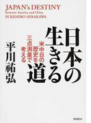 日本の生きる道 米中日の歴史を三点測量で考える