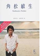 角松敏生 the 35th Anniversary Special Edition