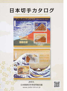 日本切手カタログ 2017