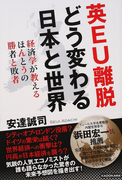 英EU離脱どう変わる日本と世界 経済学が教えるほんとうの勝者と敗者