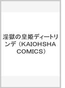 淫獄の皇姫ディートリンデ (KAIOHSHA COMICS)