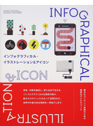 インフォグラフィカル・イラストレーション&アイコン 豊かなコンテンツ体験のための視覚化アイデアブック