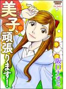 【全1-2セット】美子、頑張ります!