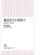 東京どこに住む? 住所格差と人生格差(朝日新書)